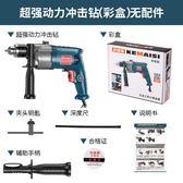 科麥斯沖擊鉆多功能手電鉆電轉家用電動工具螺絲刀220V手槍鉆小型