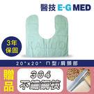 【醫技】動力式熱敷墊(未滅菌)-濕熱電熱毯(ㄇ型肩膀專用),贈品:304不銹鋼筷x1
