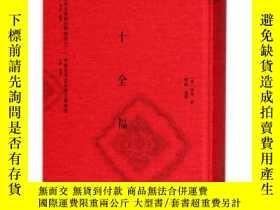 二手書博民逛書店十全福罕見佚名 (作者), 陳曉 (合著者) 北京大學出版社Y2
