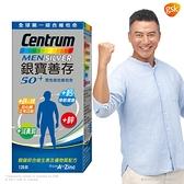 【銀寶善存】50+男性綜合維他命(120錠)
