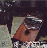 拇指琴卡林巴琴拇指琴17音卡靈巴琴初學者入門樂器卡琳巴kalimba手指琴 博世旗艦