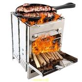 不銹鋼方形柴火爐 BBQ燒烤架野餐爐 戶外迷你木炭爐 折疊燒烤爐 快速出貨