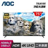 【AOC】75型 4K HDR聯網液晶顯示器+視訊盒 75U6195- 送基本安裝