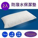 《Comfortsleep》舒適防蹣抗菌枕頭保潔墊-2入{75cm*75cm}
