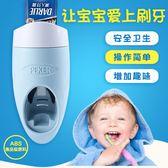全自動擠牙膏器吸壁式免打孔抖音牙膏架創意懶人牙膏擠壓神器成人 st671『美鞋公社』