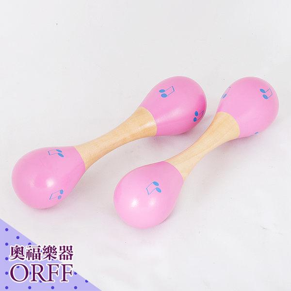 小叮噹的店-ORFF 奧福樂器 沙鈴/木質砂球(2入一組) SM12 兒童樂器 幼兒樂器