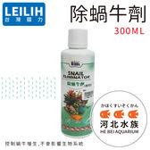 [ 河北水族 ]  台灣 Leilih 鐳力【 除蝸牛劑  300ML 】控制蝸牛增生  不會影響生物系統