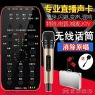 變聲器 智能聲卡變聲器通用網紅唱歌麥克風套裝變聲器【快速出貨】