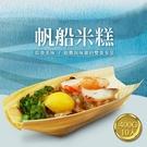 【屏聚美食】buffet帆船米糕1盒(400g/10入裝)
