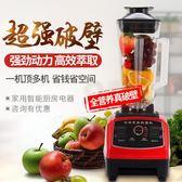 豆漿機大馬力快速家用商用破壁豆漿機料理機多功能全自動免過濾 220V 夏洛特 LX