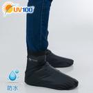 UV100 防曬 抗UV 全防水高彈力腳套