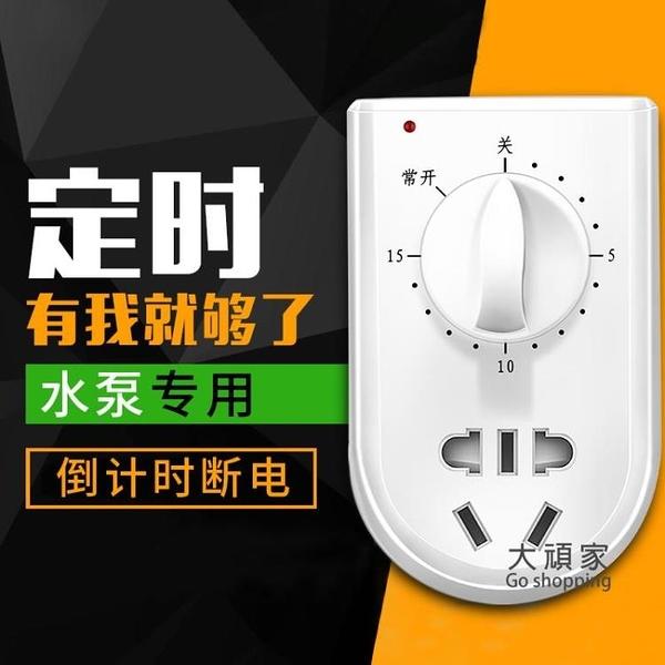 定時器 水泵定時器時控開關插座家用控制機械式分鐘倒計時關自動斷電220v
