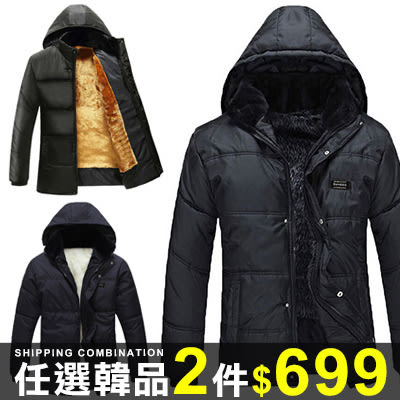 任選2件699保暖外套復古黑色加厚連帽加絨保暖外套棉外套男裝加大款【09F0693】