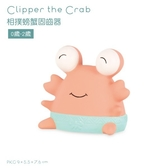 美國 B.TOYS 相撲螃蟹固齒器