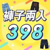 褲子任選兩入398