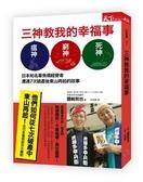 三神教我的幸福事:日本知名章魚燒經營者遭遇7次破產後東山再起的故事