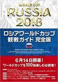 ロシアワ−ルドカップ観戦ガイド完全版-WORLD CUP RUSSIA 2018 ULT