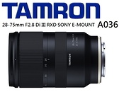 名揚數位 現貨 Tamron 28-75mm F2.8 DiIII RXD A036 FOR SONY E (一次付清) 俊毅公司貨