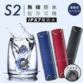 S2 防水雙耳磁吸 分離式藍芽耳機 收納充電艙 IPX7防水 單雙耳 無線迷你 可洗澡 父親節 [ WiNi ]