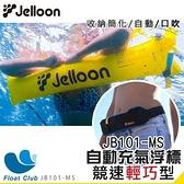 Jelloon捷樂活 第3代-手扳氣瓶+口吹式充氣 氣瓶充氣 魚雷浮標 日月潭浮標 氣囊 三鐵魚雷