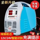 汽車電瓶充電器12v24v伏大功率多功能純銅通用型摩托車充電機 3C公社 YYP