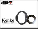 Kenko Multi Holder G100 濾鏡框架+轉接環 套組〔Lee漸層減光鏡適用〕新版