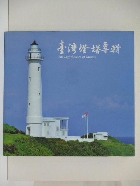 【書寶二手書T2/地理_EZ9】臺灣燈塔專輯_交通部航港局