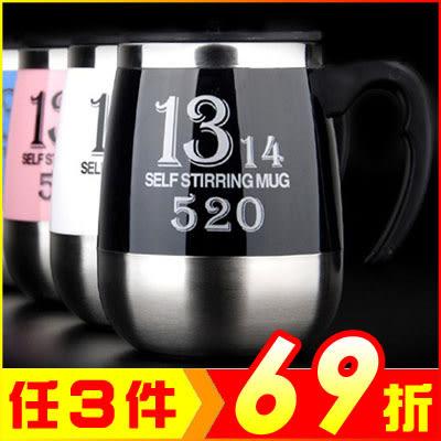 情人1314 520一生一世我愛你~~不鏽鋼攪拌咖啡杯 馬克杯 450ml 六色任選【AE02681】JC雜貨