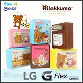 ☆正版授權 方型拉拉熊 USB充電器/旅充/LG G Flex D958/Flex 2