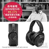 日本代購 森海塞爾 SENNHEISER RS 175 無線式 旗艦 耳罩式耳機 含發射器