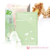 Annie's Way 安妮絲薇 調理系列-蜂王漿控油隱形面膜 10入/盒