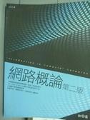 【書寶二手書T6/大學資訊_PFE】網路概論_楊振和_2/e