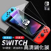 《高清版!9H防爆高硬度》Switch高清鋼化膜 switch鋼化膜 switch保護貼