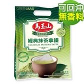 【馬玉山】經典抹茶拿鐵(16入)~新品上市