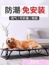 狗窩墊子耐咬狗狗床夏季寵物行軍床可拆洗四季透氣金毛大型犬夏天 裝飾界