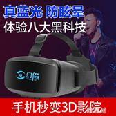 VR眼鏡手機專用一體機虛擬現實3D眼鏡電影頭戴式游戲機ar眼睛 ZJ1706 【雅居屋】