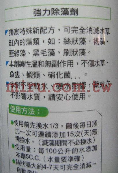 【西高地水族坊】ISTA伊士達 水草強力除藻劑(120ml)(新配方)