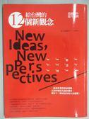【書寶二手書T6/社會_ZBZ】給台灣的12個新觀念_聯合報編輯部_附光碟