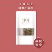 【味旅嚴選】|精選花椒粒|Sichuan Pepper|花椒系列|100g