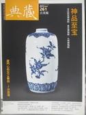 【書寶二手書T1/雜誌期刊_YKG】典藏古美術_261期_神品至寶等