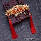 【快樂購】頭飾 中式新娘流蘇髮飾秀禾服配飾