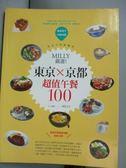 【書寶二手書T1/旅遊_XCF】旅途中的醍醐味-Milly嚴選!東京×京都。超值午餐100_Milly