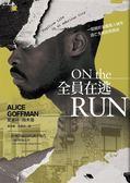 (二手書)全員在逃:一部關於美國黑人城市逃亡生活的民族誌