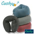 【CUSHY】粒子貼身靠枕 1717032 『顏色隨機出貨』充氣枕.頭靠枕.護頸枕.午睡枕.旅行枕.飛機枕 U型枕