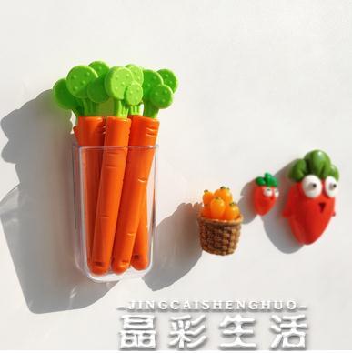 冰箱貼可愛胡蘿蔔封口夾冰箱貼強磁力貼個性創意收納盒食品密封器3d立體 晶彩