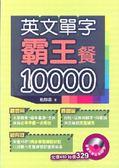 (二手書)英文單字霸王餐10000