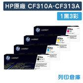 原廠碳粉匣 HP 1黑3彩組 CF310A/CF311A/CF312A/CF313A/826A /適用 HP M855dn/M855x+/M855xh