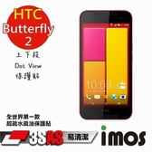 iMOS HTC Butterfly 上下段Dot View 精細孔洞 保護貼