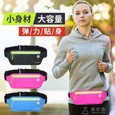 運動腰包跑步女男手機腰包新款時尚貼身防盜隱形防水迷你腰包  俏女孩