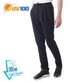 UV100 防曬 抗UV-涼感彈力休閒褲-男